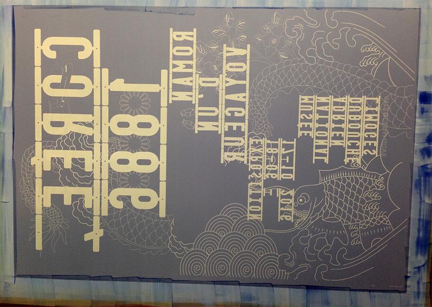 Exposition Corée 1886 - Écran sérigraphie